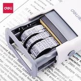 打碼機-得力日期打碼機小型印章年月日可調手動自動回墨器打碼印碼機仿噴碼機章 現貨快出