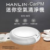 HANLIN-CarPM 家用/車用 除PM2.5迷你空氣清淨機
