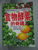 【書寶二手書T4/養生_HRP】食物酵素的奇蹟_亨伯特聖提諾, 洪蕙炯