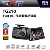 【X-Guorder】X戰警 TG-210 FULL HD 1080P行車記錄器*2.5吋螢幕/120度超廣角/H.264壓縮格式