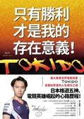 (二手書)只有勝利,才是我的存在意義!:東大畢業世界電競冠軍Tokido從電玩學會的..