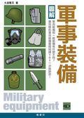 (二手書)圖解軍事裝備