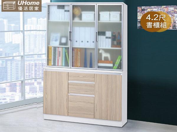【UHO】 艾美爾4.2尺鋁框書櫃組~低甲醛系統板 免運費 HO18-622-9-10