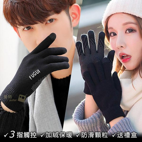 【OD0192】秋冬季加絨保暖防滑觸控手套 戶外針織毛線觸屏手套 男女情侶單車自行車騎行手套