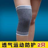 護膝 運動護膝 夏季登山騎行軍訓羽毛球跑步籃球保暖透氣護具男女2只