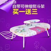 家用台式燙衣板可伸縮折疊熨衣板非迷你電熨斗架熨衣架「Chic七色堇」igo