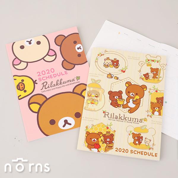【拉拉熊2020年日誌手冊筆記本A5】Norns 正版Rilakkuma記事本 手帳本 行事曆 日誌本