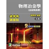 研究所講重點(物理冶金學含材料科學)(9版)