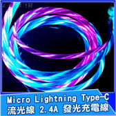 1M 流光線 2.4A iPhone i6 7 8 x 蘋果 安卓 充電線 發光充電線 數據線 傳輸線 流光數據線 抖音