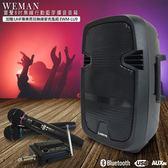 加贈麥克風EWM-LU9/威名Leisheng 8吋便攜型無線藍芽音箱(LS-168)80W大功率/混响調節/吉他輸入