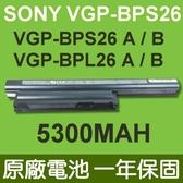 SONY VGP-BPS26 原廠電池 VGP-BPS26A VGP-BPS26B VGP-BPL26 5300MAH