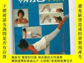 二手書博民逛書店罕見減肥小竅門Y11162 漆浩 農村讀物出版社 ISBN:97
