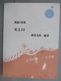 【書寶二手書T6/進修考試_QEK】英文(A)_羅頡