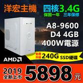 【5898元】最新AMD A8-9600四核3.4G內建獨顯免費升級240G SSD硬碟+原廠保固可模擬器雙開可刷卡分期