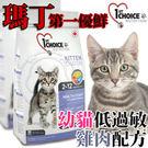 【🐱🐶培菓寵物48H出貨🐰🐹】新包裝瑪丁》第一優鮮幼貓低過敏雞肉-0.907kg