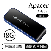 Apacer 8GB AH356 銀河特快車 隨身碟 高速碟 USB 3.1 Gen 1 高速 流線設計 輕巧