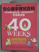 【書寶二手書T1/保健_PAV】安心懷孕育兒百科-孕前準備到養胎安產...(上集_懷孕篇)