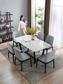 餐桌椅组合北欧大理石 简约现代实木1.4米餐桌 小户型家用长方形饭桌  萌萌小寵DF