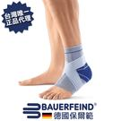 BAUERFEIND 德國保爾範 舒適可調式踝寧S 灰藍色(左腳) MalleoTrain   S  *維康