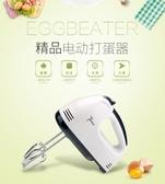 手持家用電動打蛋 奶油攪拌器自動蛋糕打蛋機和麵烘焙攪拌機 【創時代3c館】
