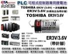 【久大電池】 日本 TOSHIBA 東芝 ER3V 3.6V 帶針腳 PLC電池 CNC電池 TO5