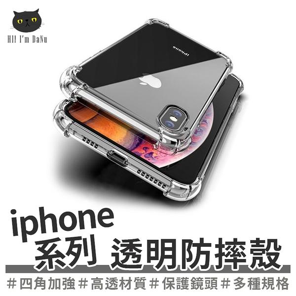 iPhone12 iPhone11四角加強透明防摔殼 防摔抗震 手機殼PRO MAX Z201107