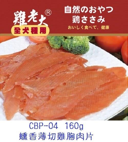 [寵飛天商城]《雞老大》CBP-04 寵物狗狗機能雞肉零食  -燻香薄切雞胸肉片