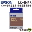 EPSON LK-4NKK C53S654439 緞帶系列咖啡底金字標籤帶 寬度12mm