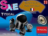 盛昱音響 #法國 FOCAL DOME FLAX 5.1 喇叭【限量三套│秒殺搶購中】#現貨可自取