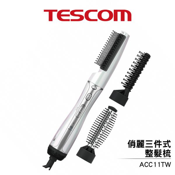Tescom ACC11TW俏麗三件式整髮梳