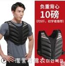 負重背心沙袋綁腿沙包跑步加重沙衣隱形超薄男訓練衣全套健身裝備 NMS美眉新品