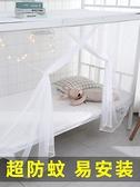 蚊帳 新款學生宿舍蚊帳上鋪上下鋪加密0.9寢室單人1.2米床防蚊家用夏天【快速出貨】