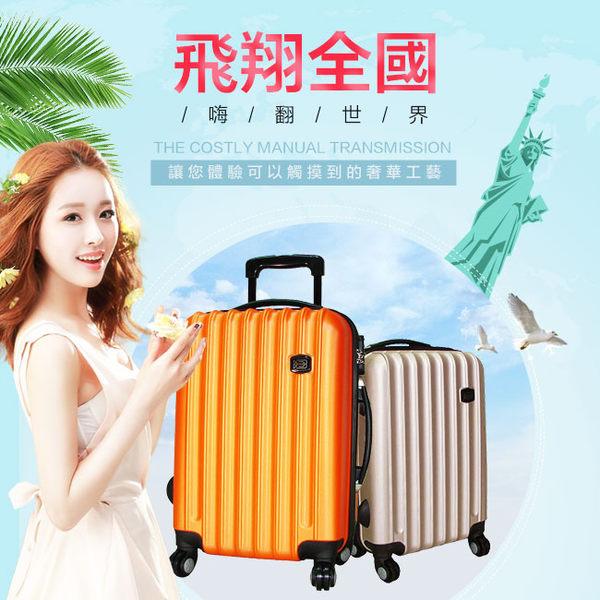 【Batolon寶龍 】 24吋 時尚美型加大ABS硬殼箱/行李箱/旅行箱