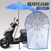 新款踏板摩托電動電車遮陽防曬傘擋風罩車棚折疊雨傘支架蓬-享家生活館 YTL