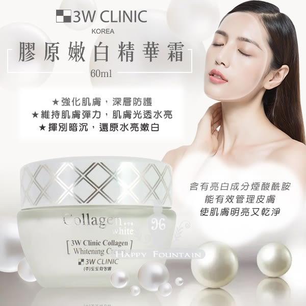 韓國3W CLINIC 膠原嫩白精華霜 60ml