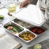 304不銹鋼分格飯盒加深四格五格速食盤帶蓋 食堂單位餐盒餐盤餐具 享購