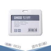 【不含鍊條】UHOO 6633 證件卡套(橫式)(白色) 卡夾 掛繩 識別證套 悠遊卡套 員工證 證件掛帶