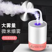 小風扇帶加濕器小型桌面靜音辦公室學生usb大霧量便攜式家用噴霧 後街五號