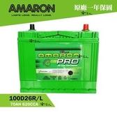 【 AMARON 愛馬龍 】100D26L NISSAN 350Z 370Z 電池 汽車電瓶 80D26R 哈家人