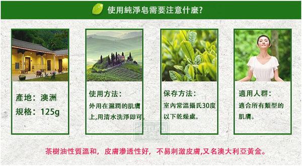 星期四農莊茶樹潔顏幕斯+茶樹皂x3超值優惠組【台安藥妝】