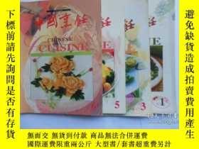 二手書博民逛書店罕見中國烹飪1999年【第1、3.5.6期】4本合售Y14625