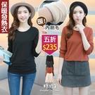 【五折價$235】糖罐子韓品‧純色素面內刷毛圓領上衣→現貨【E57940】
