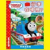 湯瑪士小火車指定系列滿額送禮