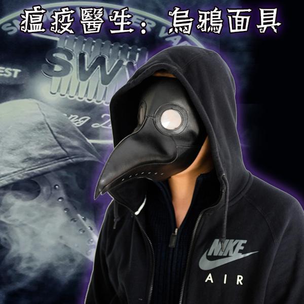 瘟疫醫生 武漢病毒 萬聖節 鳥頭頭套 烏鴉面具 蒸氣龐克 中世紀面具 鳥嘴 COSPLAY【塔克】