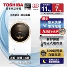 歡迎來電詢問《長宏》TOSHIBA東芝11KG 變頻滾筒洗脫烘洗衣機【TWD-DH120X5G】