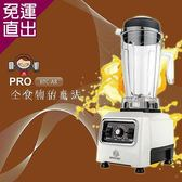 SUPER MUM 專業營養調理機BTC-A8【免運直出】