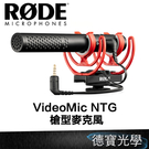RODE VideoMic NTG 槍型麥克風 正成公司貨 居家辦公 錄影 收音 vlog youtuber 德寶光學