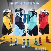 要瘋籃球服套裝男女球衣定制隊服訓練比賽運動背心學生籃球衣印字 (pinkQ 時尚女裝)