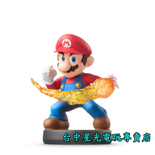 【NS/WiiU週邊 可刷卡】☆ Switch 任天堂明星大亂鬥 amiibo 火球瑪利歐 MARIO ☆【台中星光電玩】
