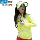 HOII SunSoul后益 涼感 防曬 UPF50 立領T 外套-黃光M